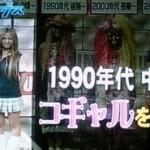 なぜ80年代に流行ったボディコン、男ウケ!モテ!の服が再び来ているのか?なぜギャルがいなくなったのか?