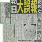 また朝日新聞が吉田調書に続いてデタラメ記事を書いています。いつから朝日新聞は「弱者の味方」から「詐欺師の味方」になったのかな?
