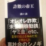 歌舞伎町最大領袖、歌舞伎町5人衆として有名な工藤明生君の「詐欺の帝王」を読みました。