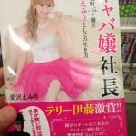 愛沢えみりさんのキャバ嬢社長買いました(^○^)新人キャバ嬢のみんなは絶対読んだほうがいいですよ!やる気がみなぎります!