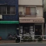 曳舟~京成曳舟~押上フィールドワーク(向島、京島地区)パート1