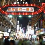 新宿のキャバクラ事情(歌舞伎町)未経験者にお勧めの高級店と深夜店。