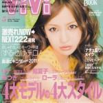 「cancam」や「JJ」が80万部が11万部になったのは中身がないカタログ誌だからだと思う。「VIVI」は中身が面白い!