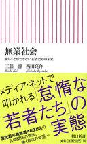 日本の若者のニートはわずか2、3パーセント。そのうち病気の者を除くと1、3パーセントしかいない。