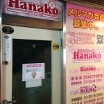 出会い喫茶Hanakoが全店休業。