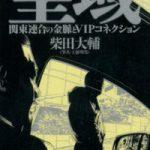 関東連合柴田さんの聖域関東連合の金脈とVIPコネクションを読みました。