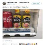 大阪の自販機に焼肉のたれが。