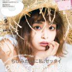 雑誌Scawaiiの「20代で結婚する!」特集が凄いと話題!