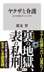 津富先生お勧めの「ヤクザと介護」を読みました。