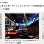 日本初!ダンスクラブとホテルの融合したクラブが六本木に登場!