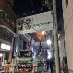 南千住のいろは商店街のアーケードを撤去。昭和レトロの場所を残してほしい。