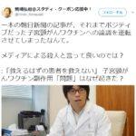 不自然なまでに子宮頸がんワクチンをゴリ押しする駒崎弘樹氏。