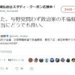 不倫は大したことないと言い放つ認定NPO代表駒崎弘樹氏。