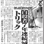 日本の自殺者は減少しているどころかむしろ増えている。
