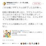 駒崎弘樹がサザエさんは「百害あって一利なし」と発言。