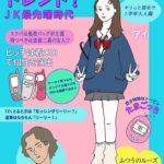 伊藤紺さんの「女子高生制服20年史」が話題に。