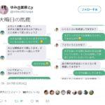 東京カレンダーの梅木雄平さんがパパ活のラインを晒される。