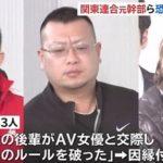 AV男優を恐喝で関東連合の松嶋重さんら3人が逮捕。