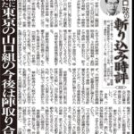 関東最強武闘派落合金町連合草野一家が任侠山口組に加入。