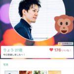 コインチェック社長の和田晃一良さんパパ活サイトに登録。