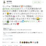 元長野県知事の田中康夫さんがNPOフローレンスの駒崎弘樹を痛烈批判!
