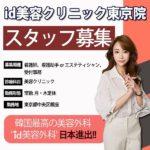 韓国のID美容外科の東京院がオープン。