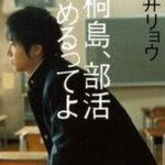 「桐島、部活辞めるってよ」が全く面白くなかった。