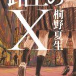 桐野夏生さんのJKビジネスの少女を描いた「路上のX」が現実の少女と乖離。