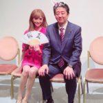 愛沢えみりさんが自民党懇親会で安倍総理と2ショット。