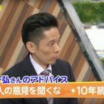 アカデミー賞のメーキャップ賞を取った辻一弘さんが話す2つの成功の秘訣。