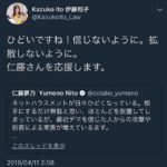 伊藤和子弁護士がいじめられていた女性をデマだと勝手に認定