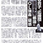 東京都議の音喜多駿議員は強姦で起訴猶予処分になっていた。