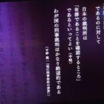 東大名誉教授「日本の刑事裁判は絶望的。」