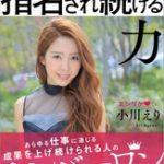 名古屋のナンバーワンキャバ嬢エンリケさんの本が発売!