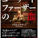 ゴッドファーザーのモデルとなったニューヨーク5大ファミリーのラッキールチアーノの孫の本が発売。