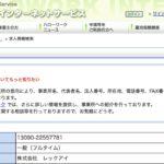 過労死が起きた池袋のIT企業レックアイの基本給が18万円だった。