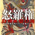 「怒羅権・歌舞伎町マフィア最新ファイル」を読みました。
