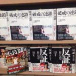 青山ブックセンター六本木店が閉店。六本木、渋谷には本屋がない!!
