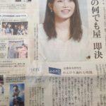 AKB48の総監督の横山由依さんが読売新聞に出ていました。