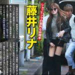 藤井リナさんが元山口組の甲田英司さんと写真にとられる。