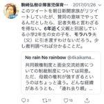 認定NPO法人フローレンス駒崎弘樹の逮捕も近い。