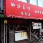 東京の清瀬駅の南口の焼き鳥屋「佐賀屋」は絶対に行ってはダメ!!
