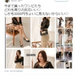 韓国ファッションのかわいいワンピースを安く買うならqoo10がオススメ。