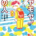 宮崎智之さんの読モライター炎上は既得権益側から弱者を上から叩きに行ったから。