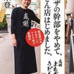 工藤会相談役から更生してうどん屋さんになった中本さんの本が発売。