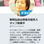 仁藤さんに女性差別を糾弾されてmetooを消す駒崎弘樹。