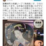 歌舞伎町の老舗ソープランド角海老がうちわを配布。
