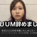 ユーチューバーの事務所UUUMがブラックだと言って退所する人が続出。