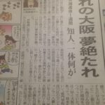 殺された小西優香さんは大阪に憧れていた。