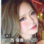 大阪のキャバ嬢小西優香さん殺害の背後にスカウト会社絆グループとカイザー。